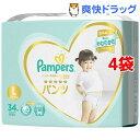 パンパース おむつ はじめての肌へのいちばん パンツ スーパージャンボ L(34枚入*4コセット)【pgstp】【パンパース】…