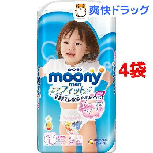 ムーニーマンエアフィット パンツ 女の子用(Lサイズ*44枚入*4コセット)【ムーニーマン】