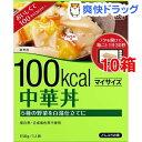 マイサイズ 中華丼(150g*10コ)【マイサイズ】