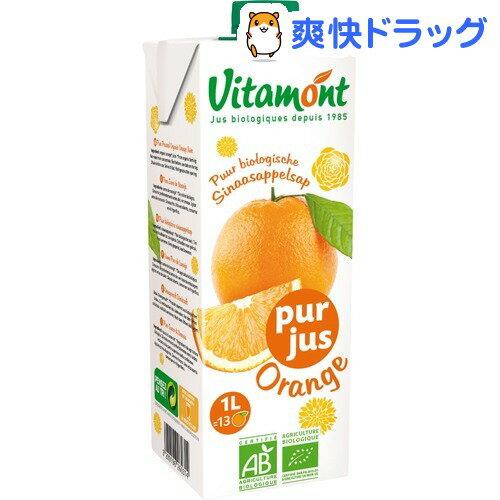 ヴィタモント オーガニック オレンジジュース(1L)【ヴィタモント】