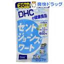 DHC セントジョーンズワート 20日分(80粒)【DHC】[サプリ サプリメント]