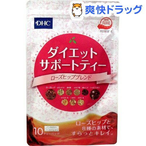 【訳あり】DHC ダイエットサポートティー ローズヒップブレンド(2g*10包)【DHC】