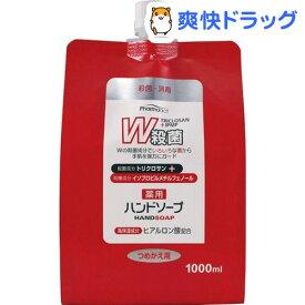 ファーマアクト W殺菌 薬用ハンドソープ スパウト付 つめかえ用(1L)【ファーマアクト】