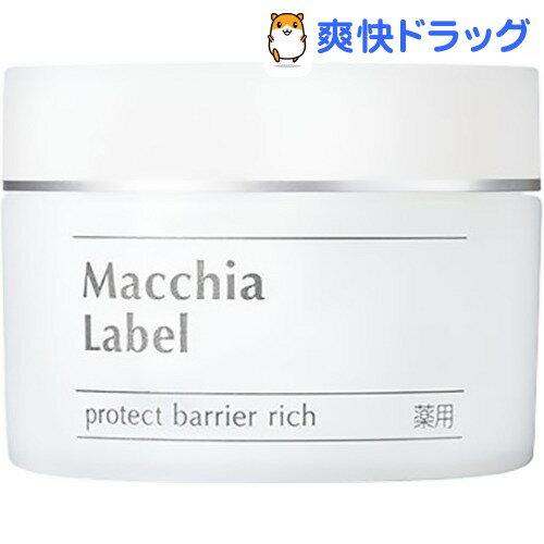 マキアレイベル 薬用プロテクトバリアリッチ(50g)【マキアレイベル】【送料無料】