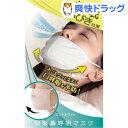 快眠鼻呼吸マスク ミントホワイト(1枚入)
