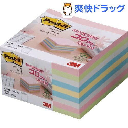 ポスト・イット 再生紙 カラーキューブ ノート CPRP-P-33SE(450枚入)