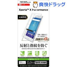 Xperia X Performance 液晶保護フィルム 指紋 反射防止 RT-RXPXPF/B1(1枚入)【レイ・アウト】