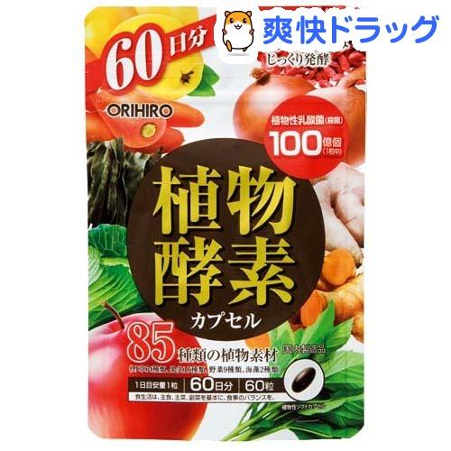 植物酵素*乳酸菌カプセル(60粒)【オリヒロ(サプリメント)】