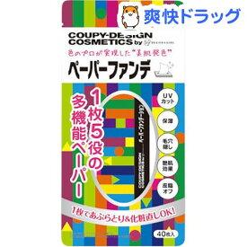 デコラガール クーピー柄 ペーパーファンデーション(40枚入)【デコラガール】