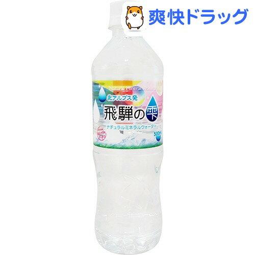 北アルプス発 飛騨の雫 天然水(500mL*24本入)