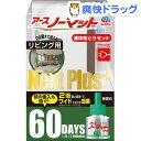 アースノーマット ワイド Next Plus セット プラグ式 60日用 無香料(1セット)【アース ノーマット】