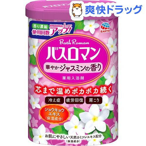 バスロマン 華やかジャスミンの香り(600g)【バスロマン】