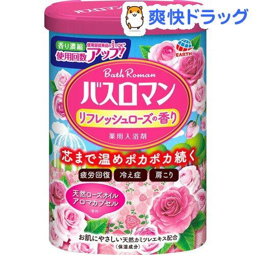バスロマン リフレッシュローズの香り(600g)【バスロマン】