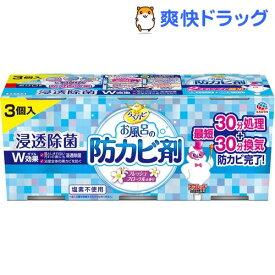 らくハピ お風呂の防カビ剤 フレッシュフローラルの香り(3コ入)【らくハピ】
