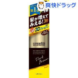 マッシーニ クイックヘアカバースプレー ダークブラウン(140g)【マッシーニ】