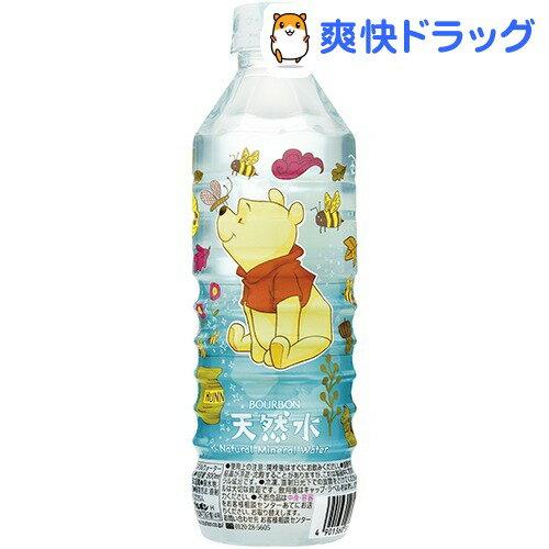 ブルボン くまのプーさん天然水(500mL*24本入)【送料無料】