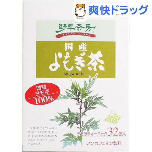 野草茶房 よもぎ茶 100%(80g(32ティーバッグ))【野草茶房】[よもぎ茶 お茶]