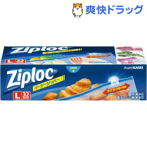 ジップロック イージージッパー L(32枚入)【Ziploc(ジップロック)】