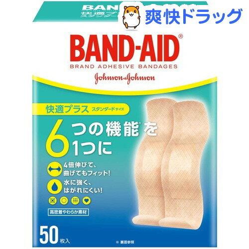 バンドエイド 快適プラス スタンダードサイズ(50枚入)【バンドエイド(BAND-AID)】