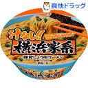 サッポロ一番 汁なし!!横浜家系豚骨しょうゆラーメン(1コ入)【サッポロ一番】