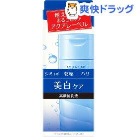 資生堂 アクアレーベル ホワイトケア ミルク(130ml)【アクアレーベル】