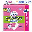 【大容量パック】アテント 尿とりパッド スーパー吸収 女性用(76枚入)【アテント】