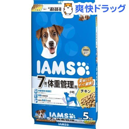 アイムス 7歳以上用 体重管理用 チキン 小粒(5kg)【iamsd111777】【アイムス】
