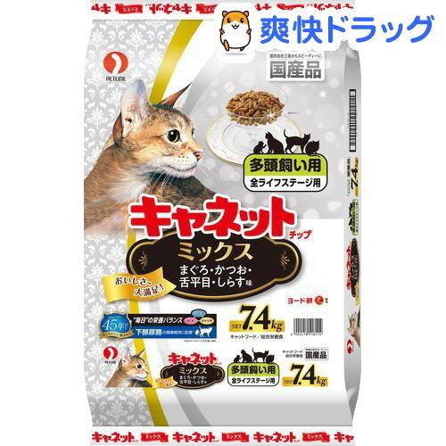 キャネットチップ 多頭飼い用 ミックス(7.4kg)【キャネット】【送料無料】
