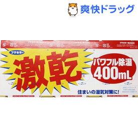 フマキラー 激乾 除湿剤 パワフル除湿 (カビ対策に)(400ml ×3個パック)【激乾】