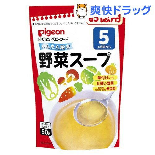 ピジョン かんたん粉末 野菜スープ(徳用)(50g)【かんたん粉末】