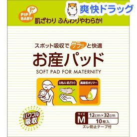 ピップベビー お産パッド Mサイズ(10枚入)【ピップベビー(PIP BABY)】