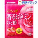 香るビタミンのど飴 ローズマンゴー(92g)[乾燥対策]