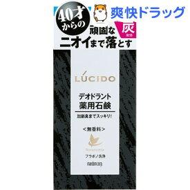 ルシード 薬用デオドラント石鹸(100g)【ルシード(LUCIDO)】