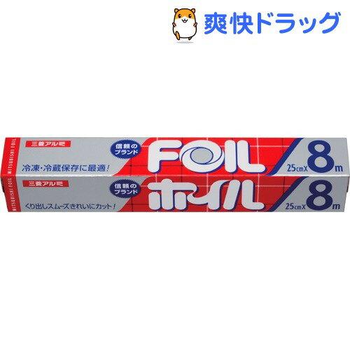 三菱ホイル 25cm*8m(1コ入)