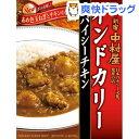 新宿中村屋 インドカリー スパイシーチキン(200g)【中村屋】[レトルト食品]