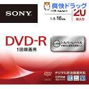 ソニー 録画用DVD-R CPRM対応 シルバーレーベル 20DMR12MLDS(20枚入)【SONY(ソニー)】