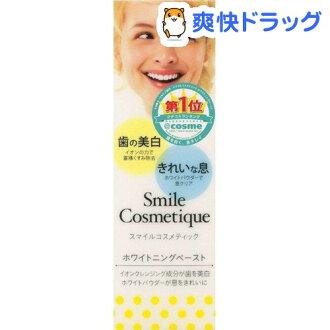 微笑化妝品美白粘貼(85mL)[美白牙膏口臭預防]