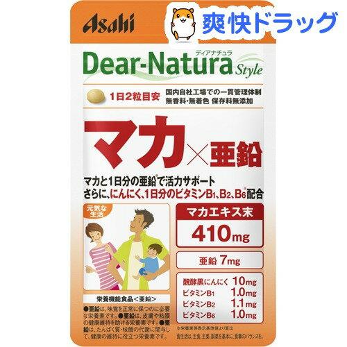 ディアナチュラ スタイル マカ*亜鉛 20日分(40粒)【Dear-Natura(ディアナチュラ)】