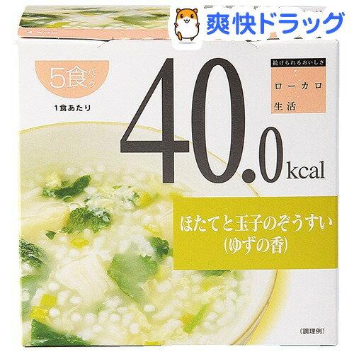 【訳あり】ローカロ生活 ほたてと玉子のぞうすい(ゆずの香)(5食入)