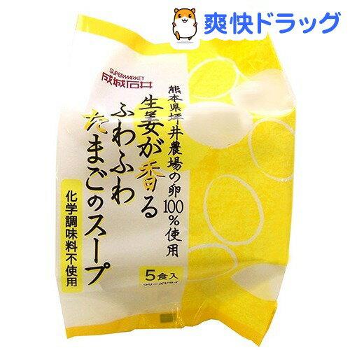 成城石井 生姜が香るふわふわたまごのスープ(5食入)