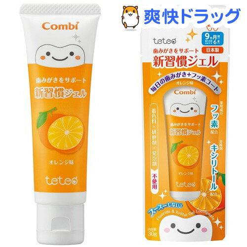 テテオ 歯みがきサポート 新習慣ジェル オレンジ味(30g)【テテオ(teteo)】