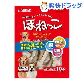 サンライズ ゴン太のほねっこ Lサイズ 中型・大型犬用(10本入)【ゴン太】