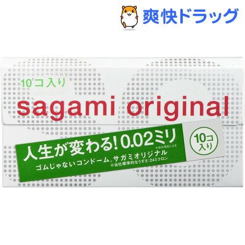 コンドーム サガミオリジナル002(10コ入)【サガミオリジナル】