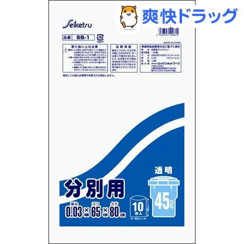 ゴミ袋 分別ペール用 45L 透明 SB-1(10枚入)
