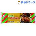 ヨコイのスパゲッティ(450g)