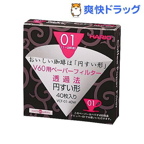 ハリオ V60用ペーパーフィルター01W VCF-01-40W(40枚入)【ハリオ(HARIO)】