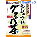 山本漢方 シジュウムグァバ茶100%(3g*20分包)