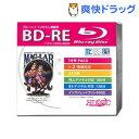 ハイディスク ブルーレイ 繰り返し録画用 25GB 2倍速デジタル用 HDBD-RE2X10SC(10枚入)【ハイディスク(HI DISC)】