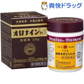 【第2類医薬品】オロナインH軟膏(30g)【オロナイン】