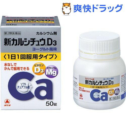 【第2類医薬品】新カルシチュウD3(50錠)【新カルシチュウ】